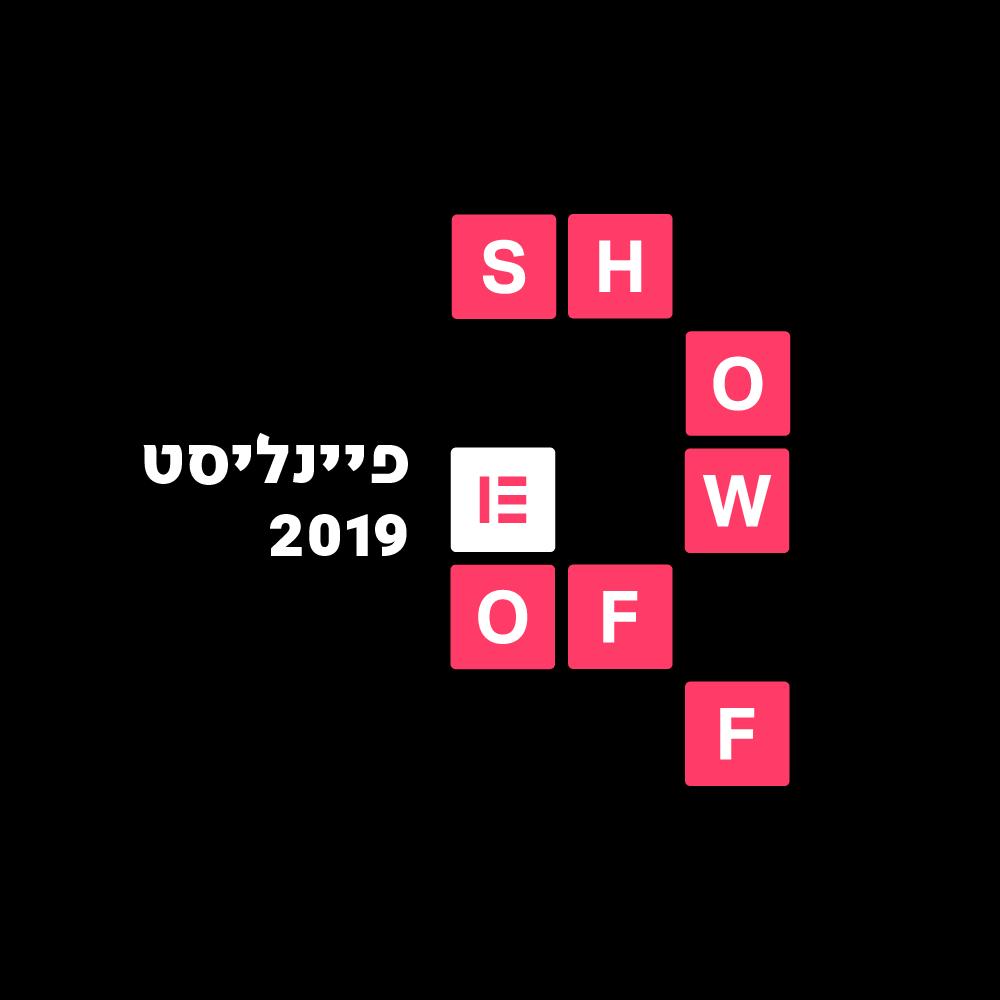 תחרות אלמנטור ישראל 2019, נופר סגל ויצמן